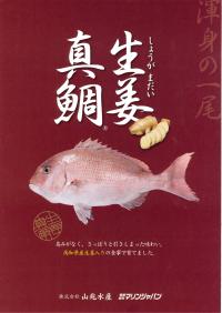 生姜真鯛(しょうがまだい)