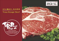 土佐あかうしを更に極めた、幻の赤身「Tosa Rouge Beef」(トサ・ルージュ・ビーフ)