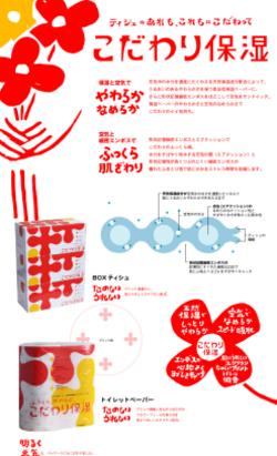 形状記憶エンボス技術により製造された衛生用紙製品およびその加工機械
