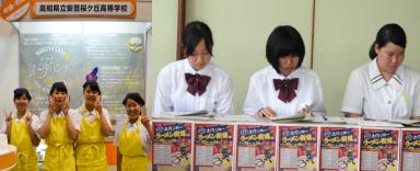 高校生による地域の賑わい創造の取り組み