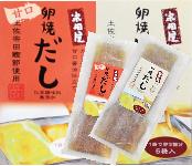 宗田屋 卵焼きだし (だし醤油仕立て・甘口醤油仕立て)