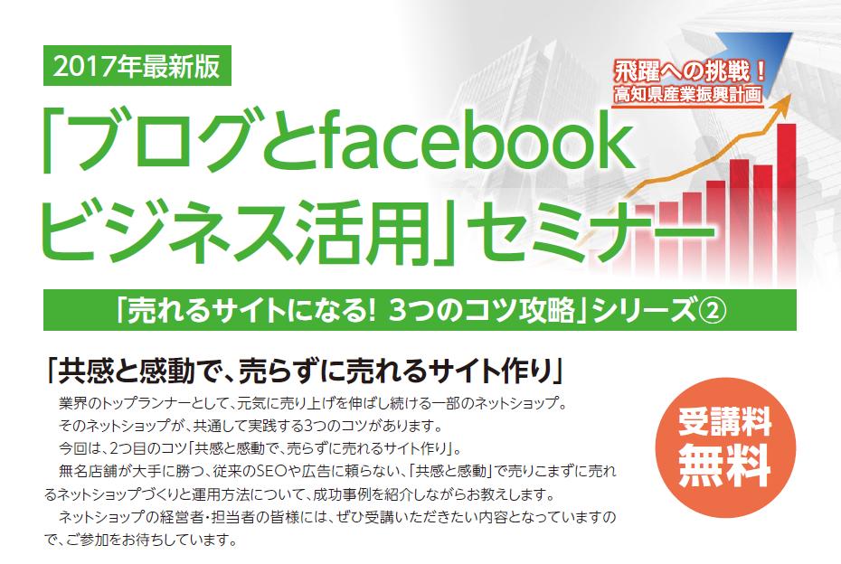 ブログとFacebookビジネス活用セミナー