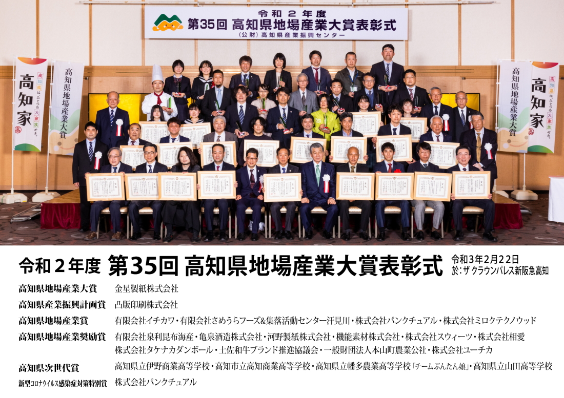 令和2年度第35回 高知県地場産業大賞表彰式