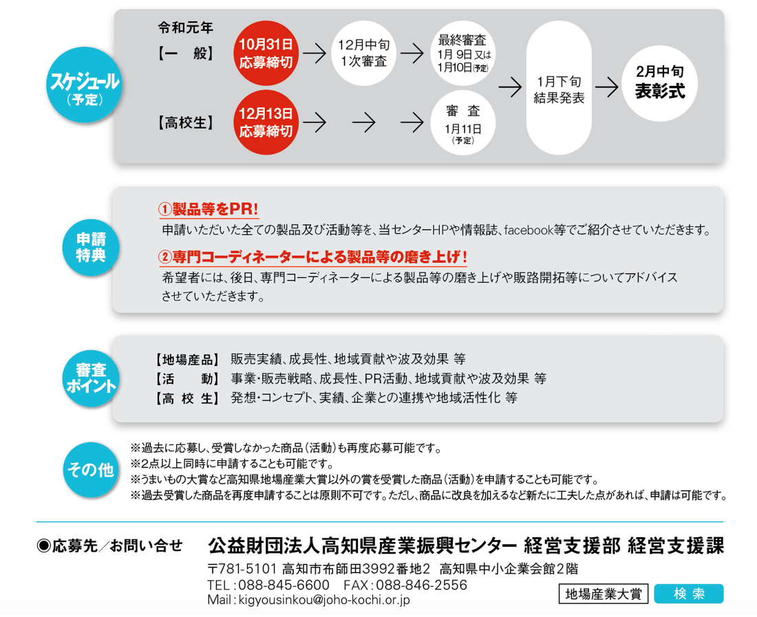 令和元年度第34回 高知県地場産業大賞 募集について