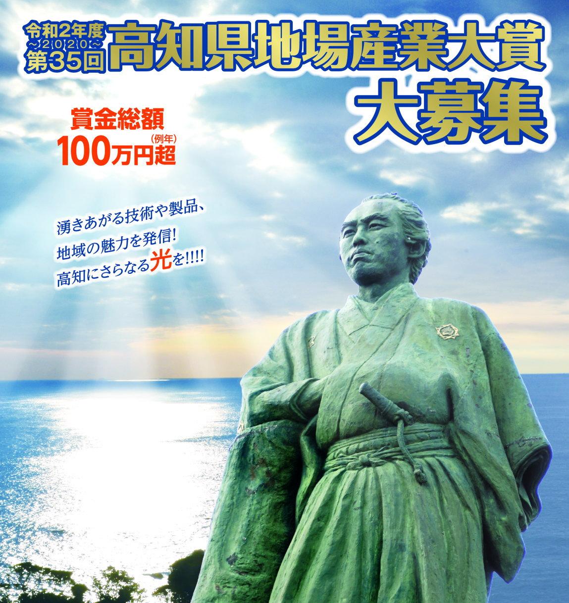 令和2年度第35回 高知県地場産業大賞 募集について