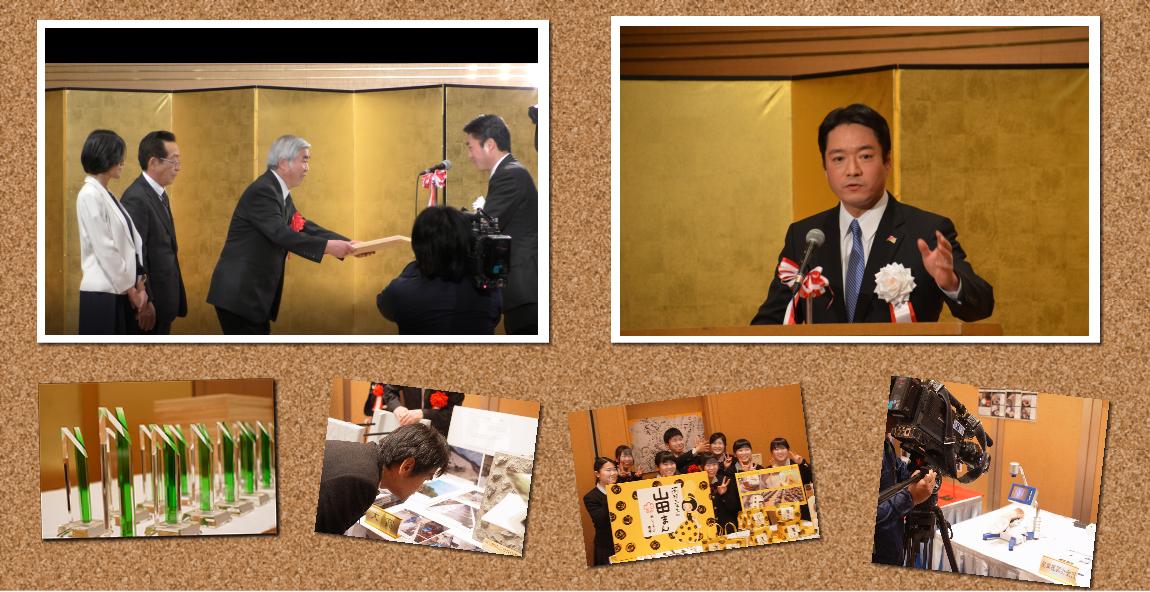 平成28年度 第31回高知県地場業大賞表彰式