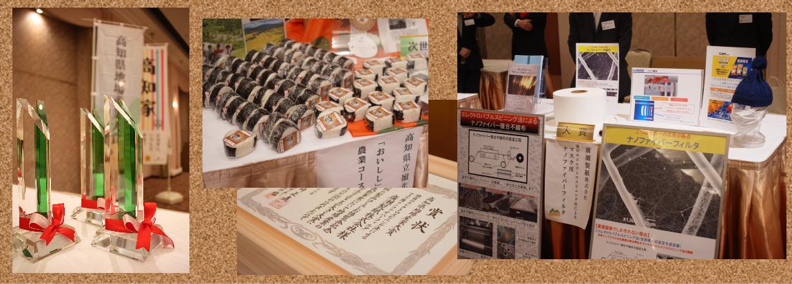 平成29年度 第32回高知県地場業大賞表彰式