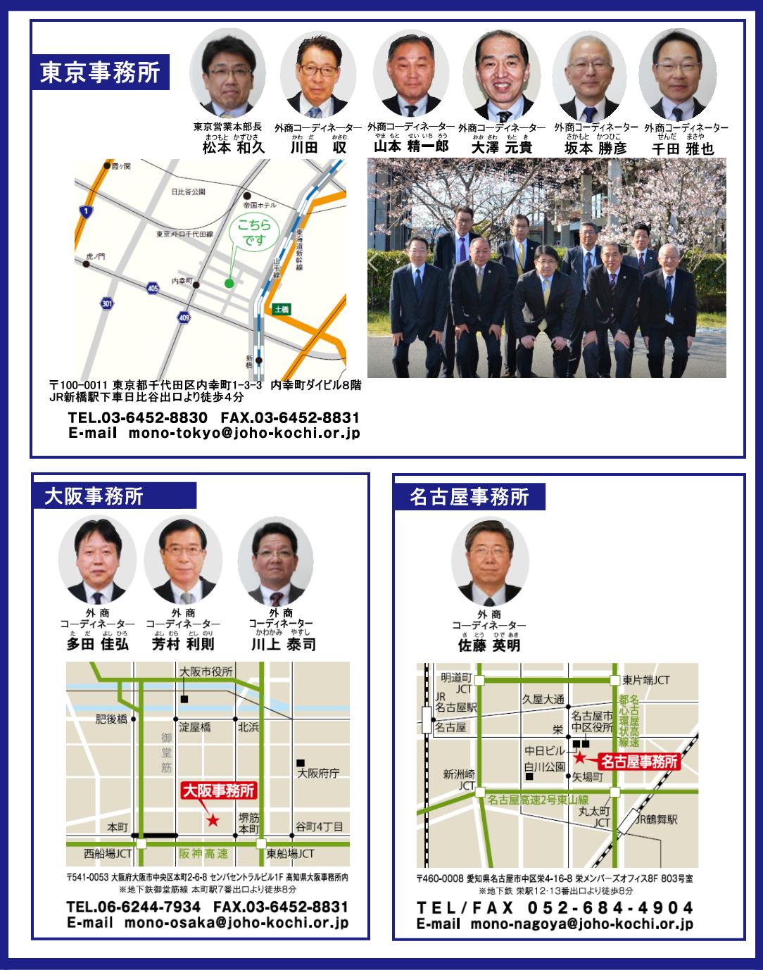 東京営業本部メンバー