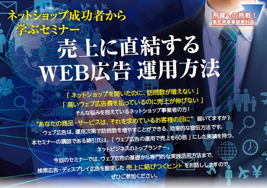 ネットショップ成功者から学ぶセミナー売上に直結するWEB広告運用方法