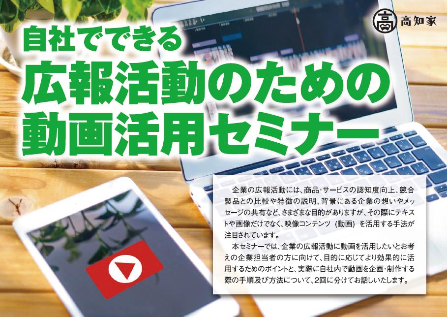 自社でできる広報活動のための動画活用セミナー