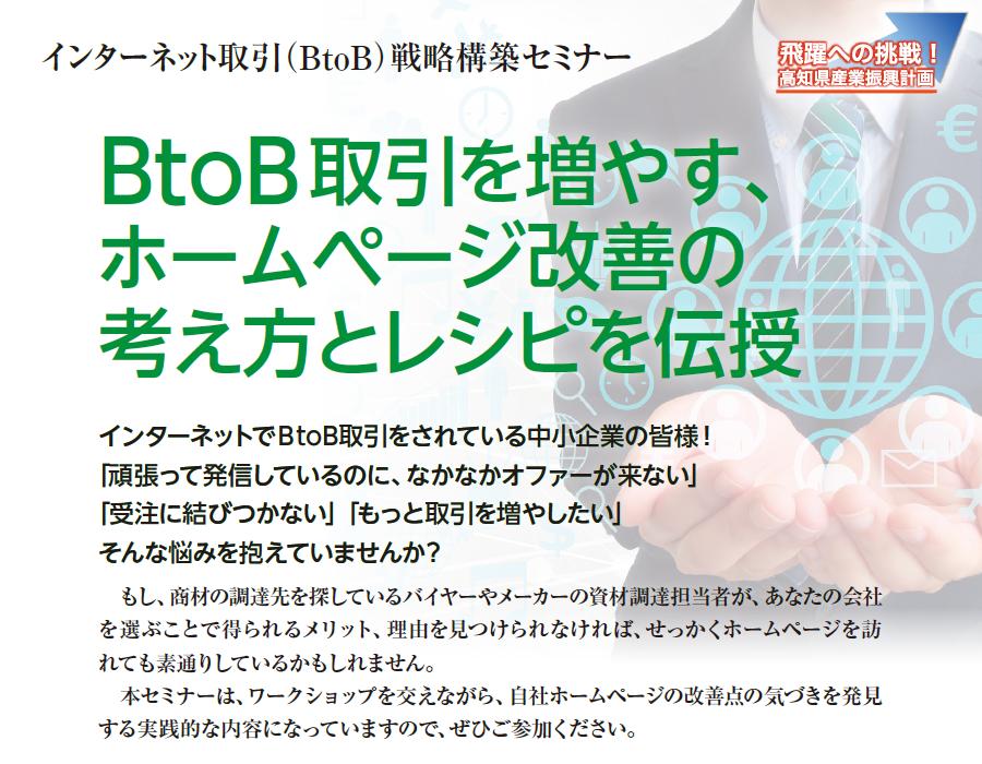 インターネット取引(BtoB)戦略構築セミナー