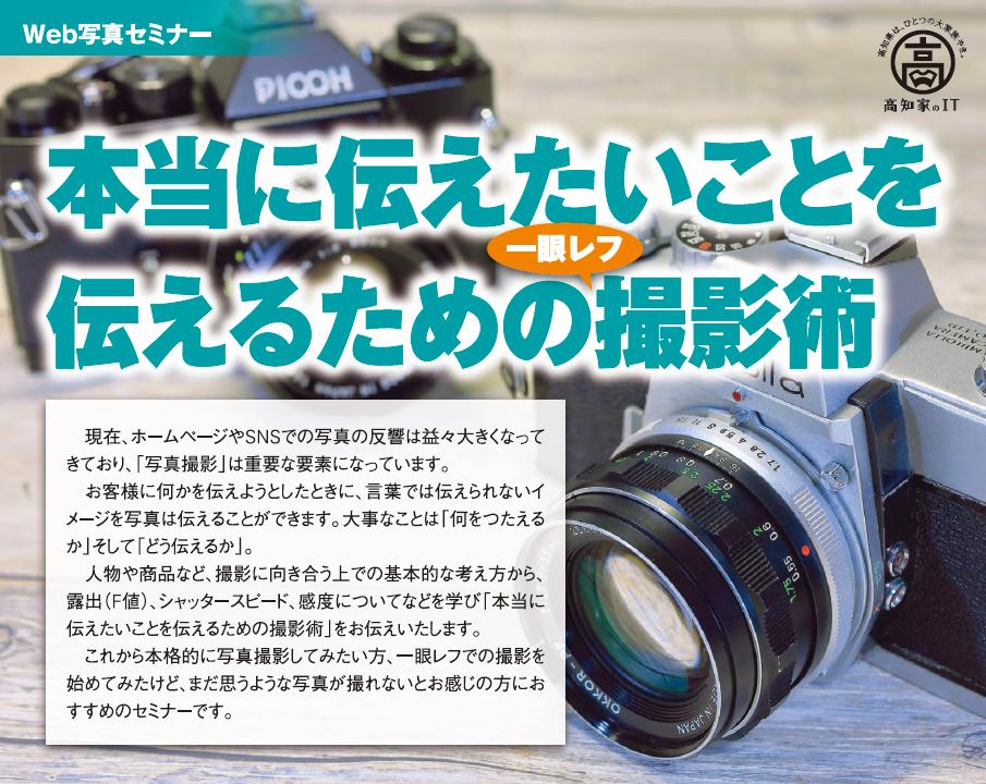 Web写真セミナー